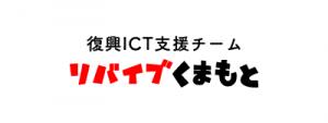 熊本の復興ICT支援チーム リバイブくまもと(リバくま)